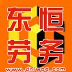 河北省东恒劳务派遣有限公司logo