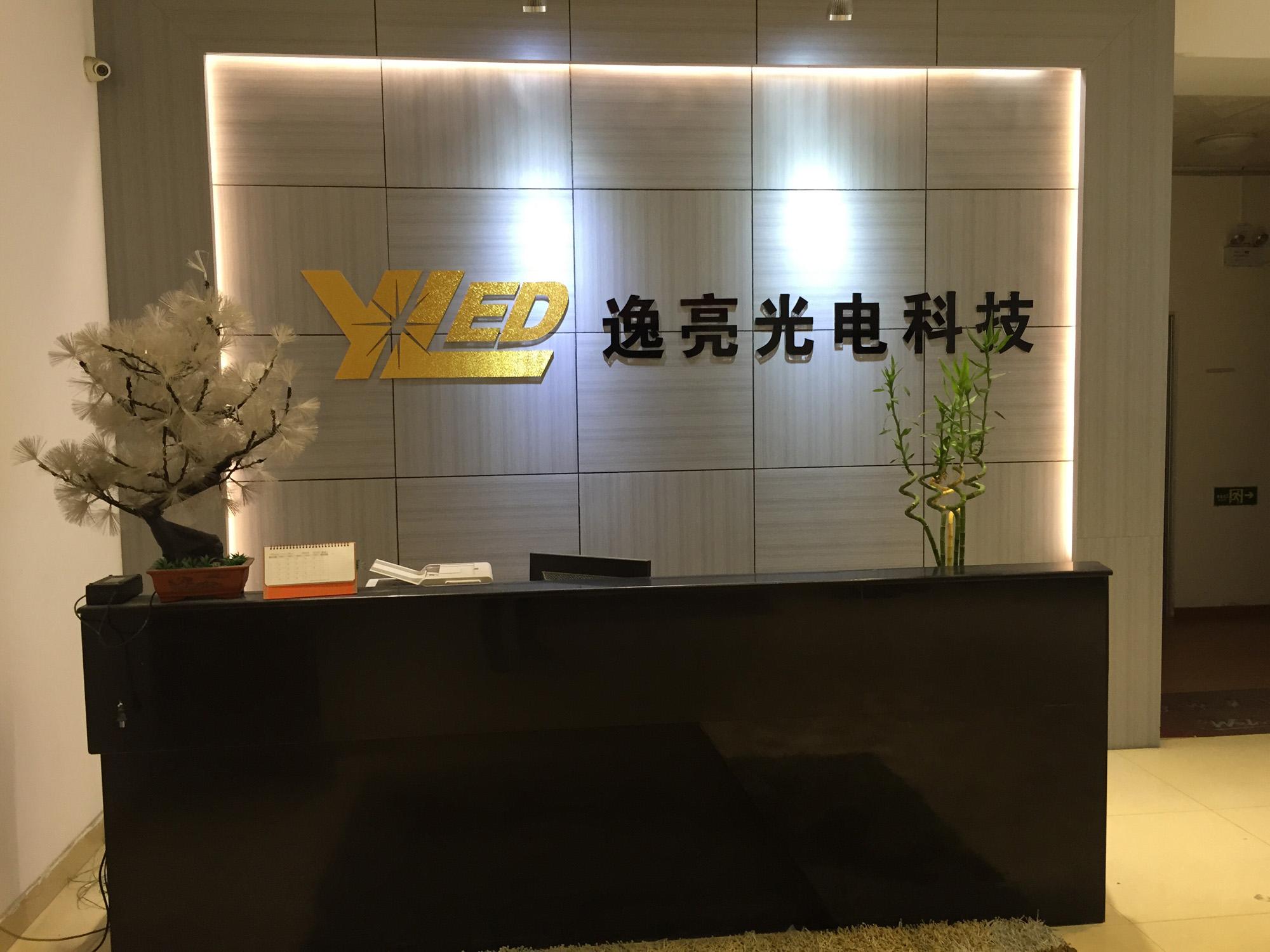佛山市逸亮光�科技有限公司logo