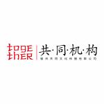 福州共同文化传播有限公司logo