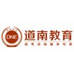 长沙道南正脉教育咨询有限公司logo