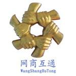 保定网商互通网络科技有限公司logo