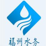 福州市水务投资发展有限公司logo