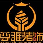 上海尊雅装饰设计有限公司logo