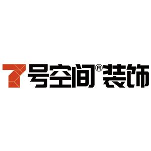 青岛七号空间装饰工程有限公司logo