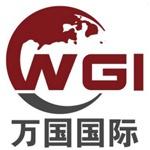 大连万国国际经济合作有限公司logo