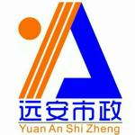 昆明远安市政工程有限公司logo