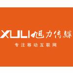 厦门旭力文化传媒有限公司logo