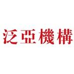 石家庄泛亚房地产经纪有限公司logo