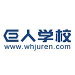 武汉巨人大学城教育培训有限责任公司logo