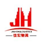 苏州佳宏物流有限公司logo