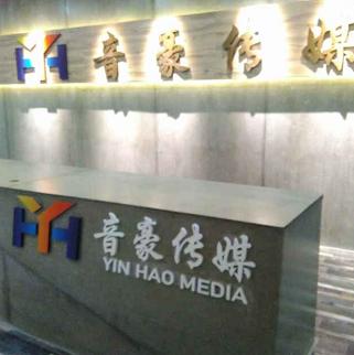 杭州音豪文化创意有限公司logo