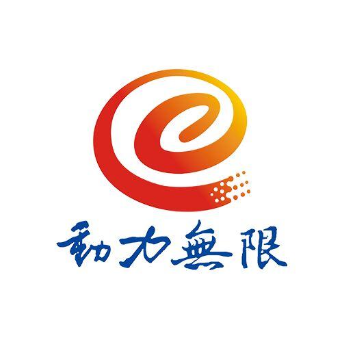 河南无限动力软件科技有限公司logo