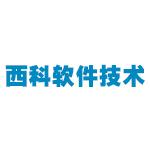 西安西科软件技术有限公司logo