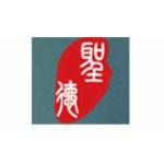 青岛圣德知识产权代理有限公司logo