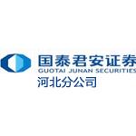 ��泰君安�C券股份有限公司河北分公司logo