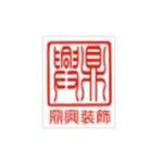 �|莞市鼎�d�b��O�工程有限公司logo