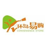 海南环岛易购超市有限公司logo