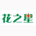 佛山市花之星花卉温室工程有限公司logo