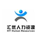 湖南汇优人力资源管理有限公司logo