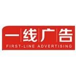 梅州市一线广告有限公司logo