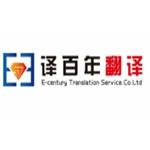 译百年翻译服务有限公司logo