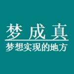 武汉梦成真文化传播有限公司logo