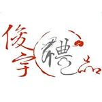上海俊宇商贸有限公司logo