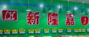 新隆嘉logo