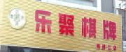 乐聚棋牌logo