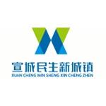 宣城民生新城镇发展有限公司logo