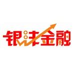 深圳市前海银沣金融服务有限公司logo