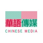 深圳市华语传媒股份有限公司广州分公司logo