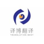 安徽译博翻译咨询服务有限公司logo