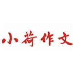 �K州小荷文化��意�l展有限公司logo