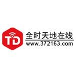 北京全时天地在线网络信息有限公司陕西分公司logo