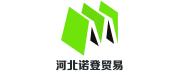 河北诺登贸易有限公司logo