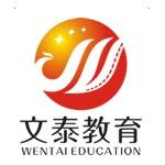 安徽文泰教育科技有限公司logo
