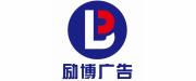 南京励博广告有限责任公司logo