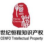 深圳市世纪恒程知识产权代理事务所佛山分所logo
