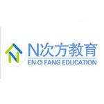 天津恩次方企业管理咨询有限公司石家庄分公司logo