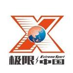 极限中国控股有限公司logo