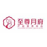 珠海市至尊月府健康管理有限公司logo
