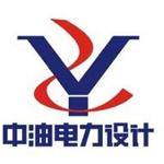 河南中油电力设计工程有限公司logo