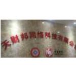 天财邦网络科技(上海)有限公司logo