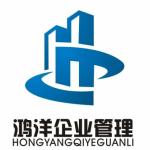 河南鸿洋企业管理咨询有限公司logo