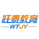 成都旺泰教育咨询有限公司logo