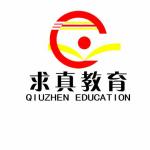济南求真教育咨询有限公司logo