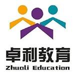 四川卓利教育咨询有限公司logo