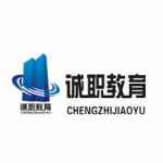 杭州诚职教育科技有限公司logo