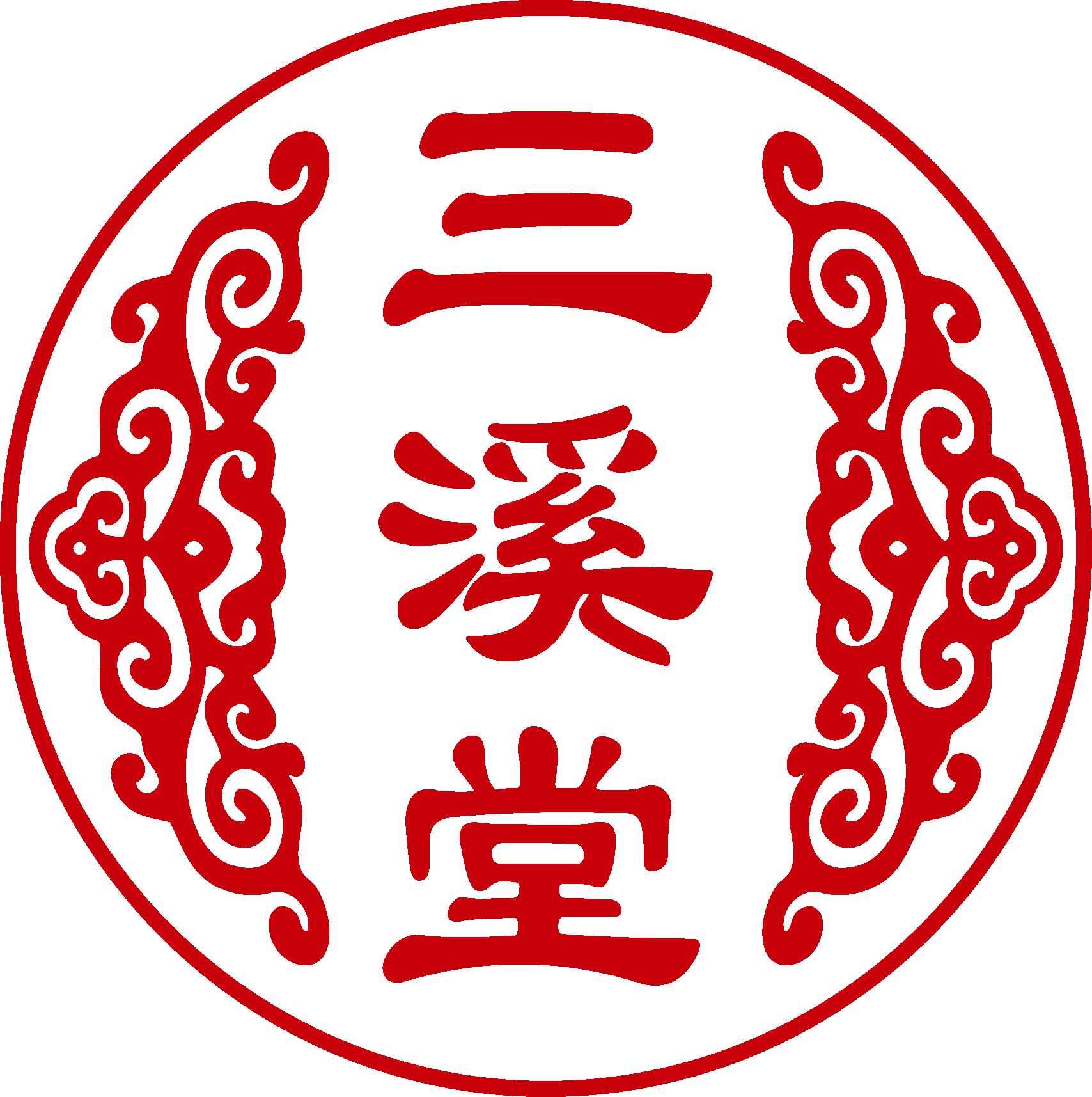 北京三溪堂中�t�\所有限公司logo